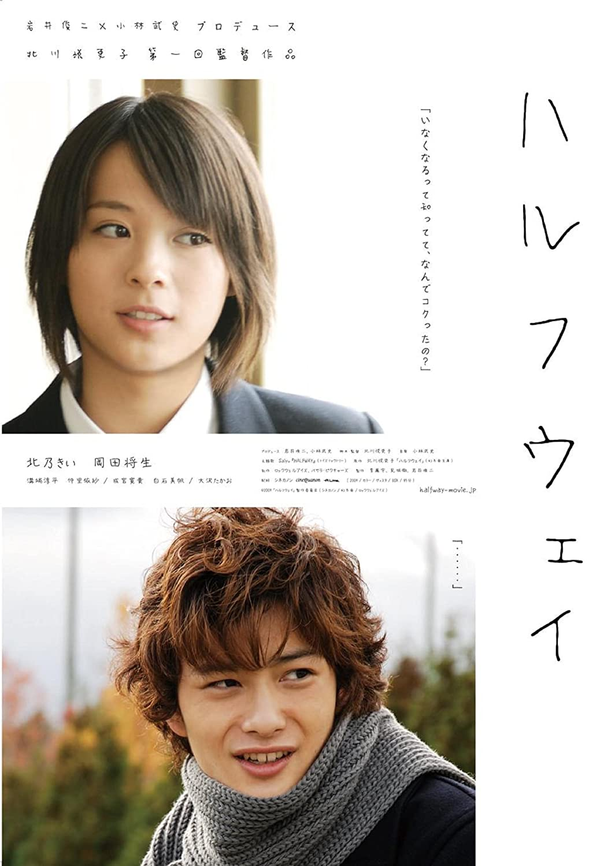 岡田将生出演の映画②