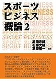スポーツビジネス概論2