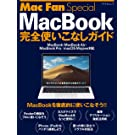 Mac Fan Special MacBook完全使いこなしガイド~MacBook・MacBook Air・MacBook Pro/macOS Mojave対応~