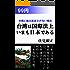 国際法上は台湾の主権はまだ日本にある: 台湾に独立記念日がない理由 (伏見文庫)