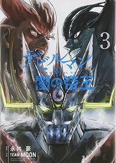 デビルマン対闇の帝王(3)\u003c完\u003e (ヤンマガKCスペシャル)
