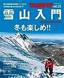 雪山入門 (CHIKYU-MARU MOOK)