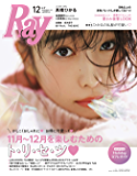 Ray(レイ) 2019年 12 月号 [雑誌]