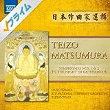 松村禎三:交響曲第1番, 第2番/ゲッセマネの夜に[日本作曲家選輯]