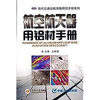 现代交通运输装备用铝手册系列:航空航天器用铝材手册
