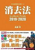 中央競馬重賞攻略データ 消去法シークレット・ファイル2019-2020
