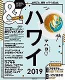 &TRAVEL ハワイ 2019 (アサヒオリジナル)
