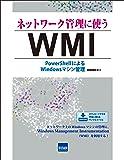 ネットワーク管理に使うWMI―PowerShellによるWindowsマシン管理