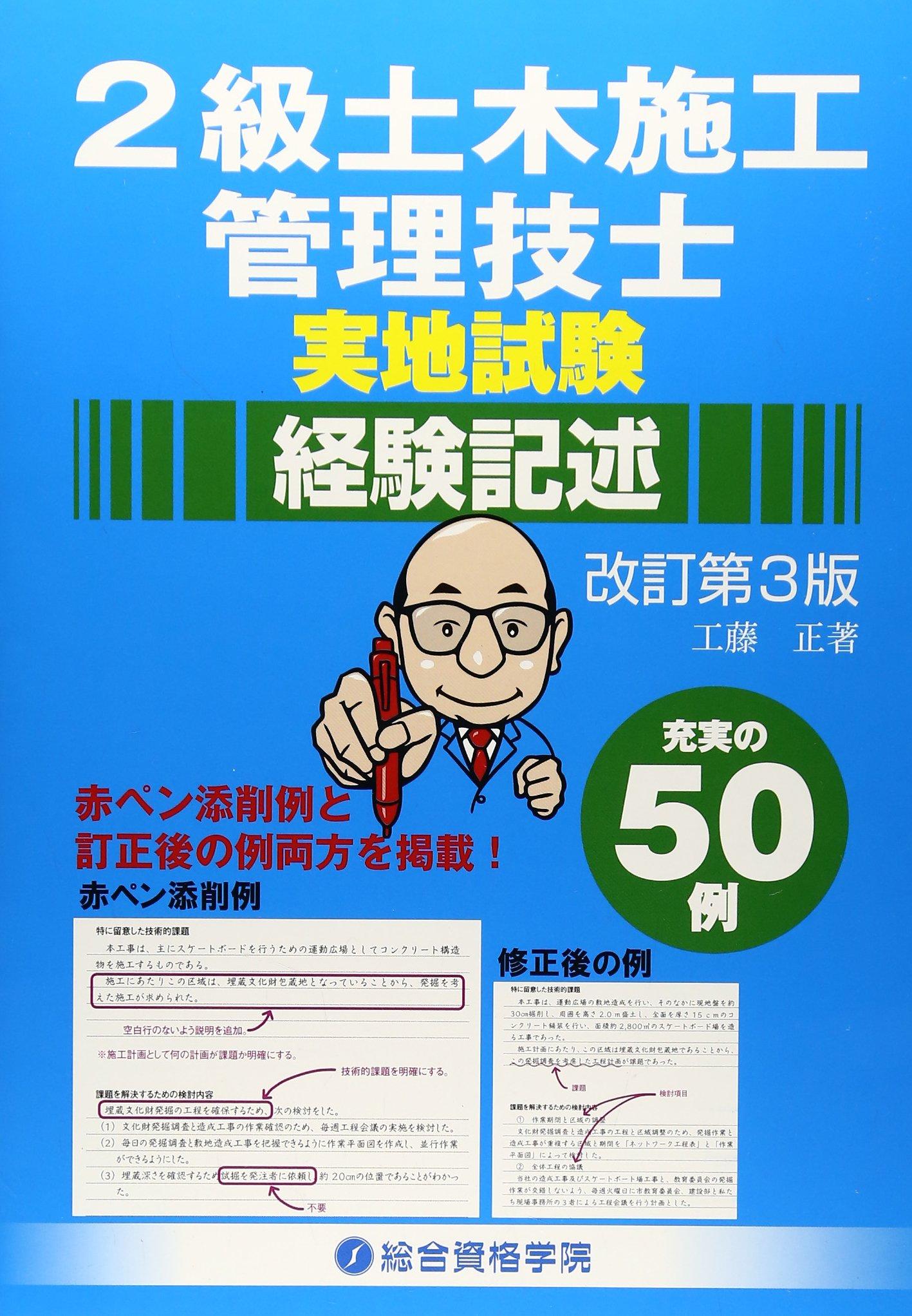 Nikyū doboku sekō kanri gishi jitchi shiken keiken kijutsu PDF ePub book