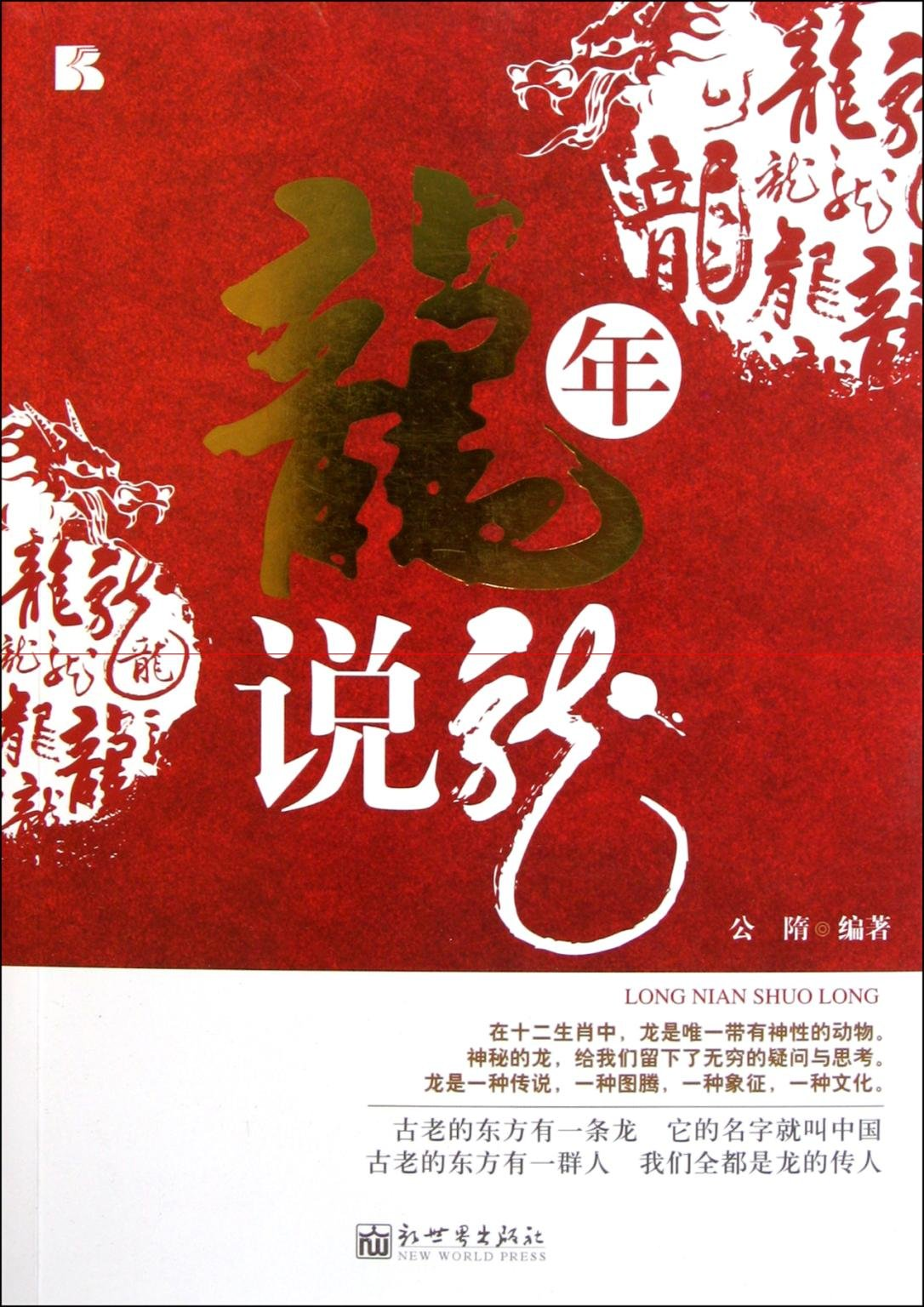 Mysterious Dragon (Chinese Edition) pdf epub