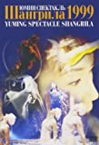 YUMING SPECTACLE SHANGRILA 1999 (リニューアル盤) [DVD]
