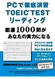 PCで徹底演習 TOEIC TEST リーディング - 厳選1000問があなたの実力になる