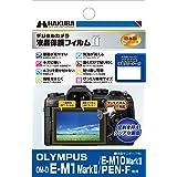 HAKUBA 液晶保護フィルムMarkII OLYMPUS OM-D E-M1 MarkII/E-M10 MarkII/PEN-F専用 DGF2-OEM1M2