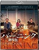 バーニング 劇場版 [Blu-ray]