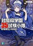 対魔導学園35試験小隊 (6) 瑠璃色の再契約 (富士見ファンタジア文庫)