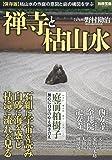 禅寺と枯山水 (別冊宝島 2370)