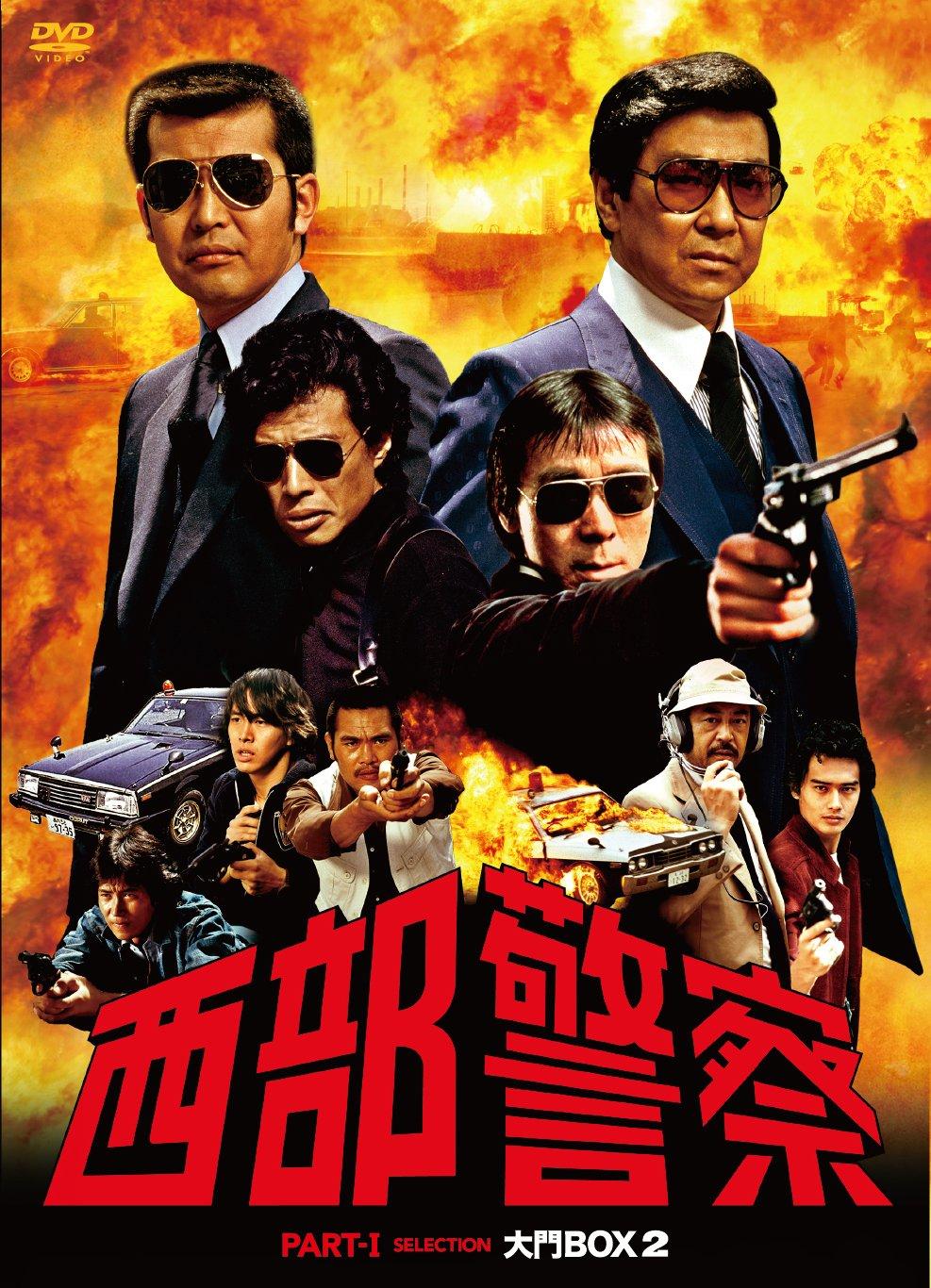 西部警察 PARTⅠセレクション 大門BOX 2 [DVD] B006U79MZ6