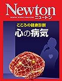 Newton こころの健康診断 心の病気