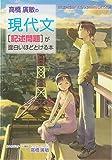 高橋廣敏の現代文〈記述問題〉が面白いほどとける本