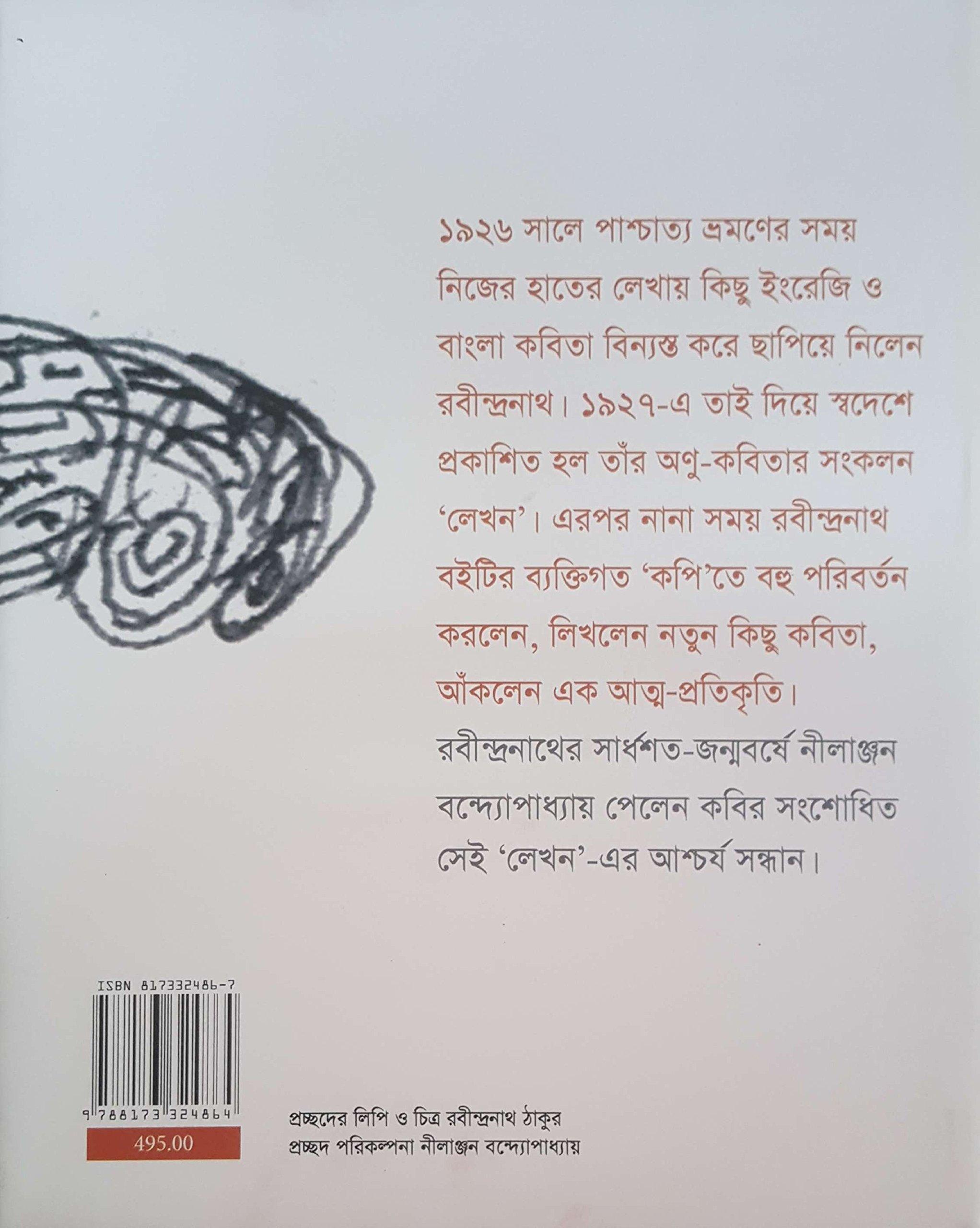 Buy Lekhan Rabindranath Thakur: Kabir Sonsodhito pratilipi sanskaran