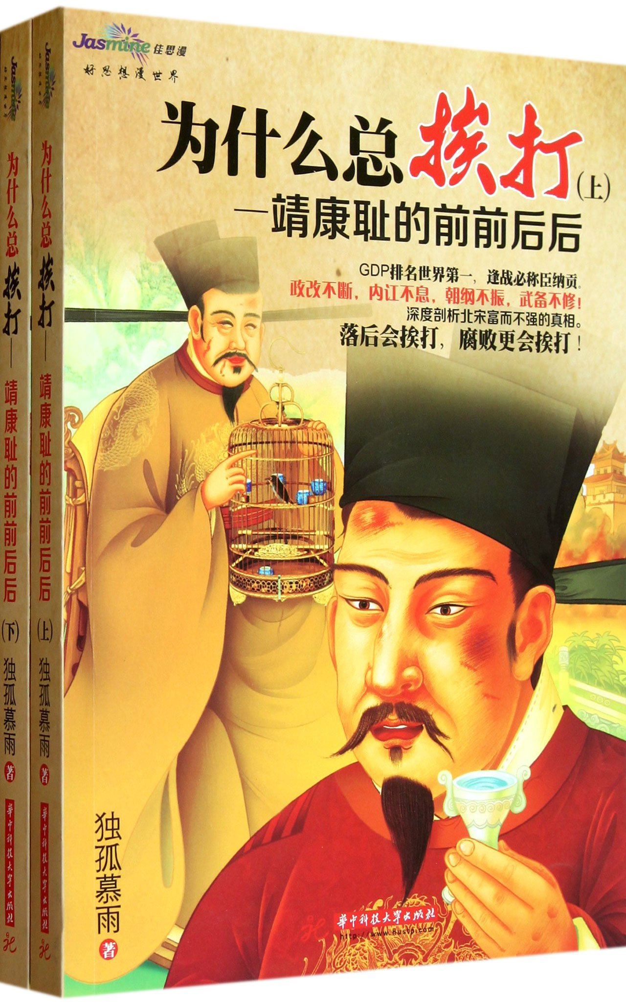 Download Why Always Be the Loser --The Whole Story of Jingkang Turmoil in Song Dynasty                            (2 volumes) (Chinese Edition) PDF