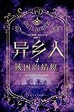 异乡人.4,被困的蜻蜓  ( 全球畅销二十余年,出版三十多个语种,改编美剧《古战场传奇》屡创收视纪录,跨类型浪漫史诗巨作)