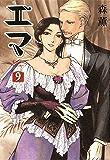 エマ 9巻 (HARTA COMIX)