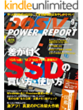 DOS/V POWER REPORT (ドスブイパワーレポート) 2013年9月号[雑誌]
