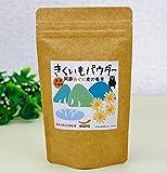 菊芋パウダー粉末100g 熊本阿蘇おぐに産(3gスプーン付)