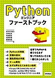 Pythonエンジニア ファーストブック