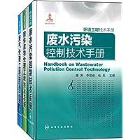 环境工程技术手册(套装共3册)