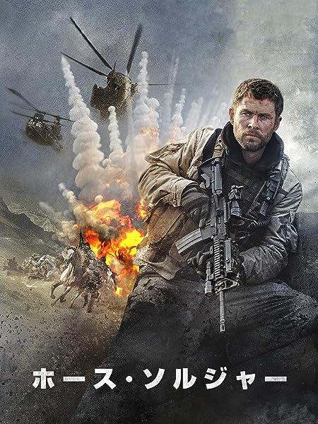 【映画】「ホース・ソルジャー 12 Strong (2018)」- アフガニスタンを馬で駆け抜けタリバンと戦った米兵たちの実話