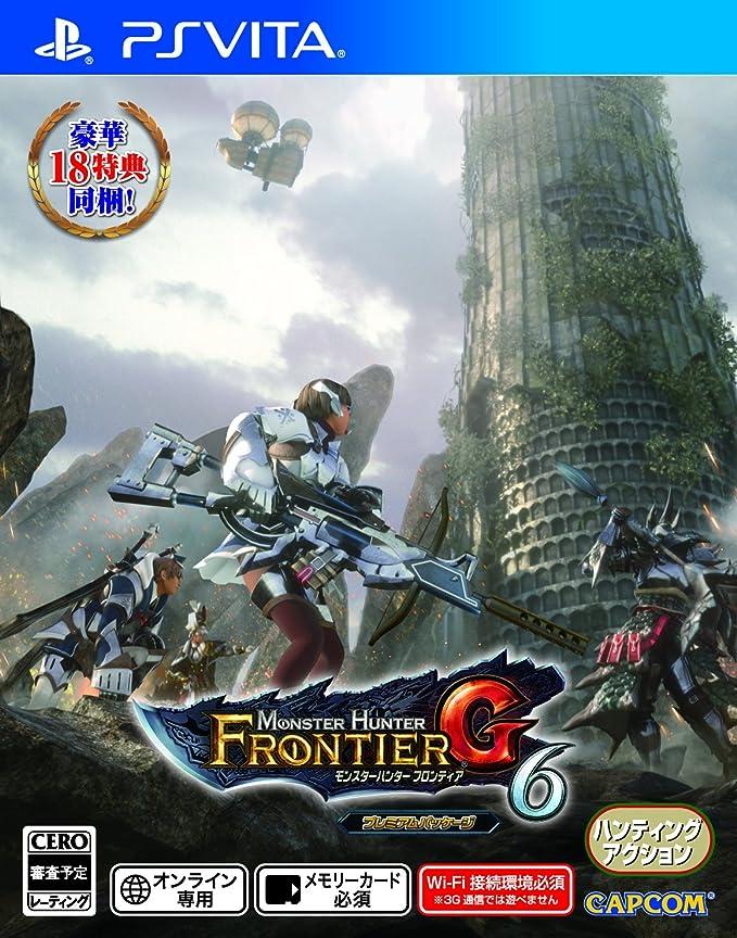 Monster Hunter Frontier G6 Premium Package [PSVita][Importación Japonesa]: Amazon.es: Videojuegos