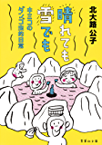 晴れても雪でも キミコのダンゴ虫的日常 (集英社文庫)