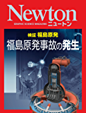 Newton 検証 福島原発 福島原発事故の発生