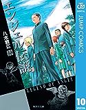 エンジェル伝説 10 (ジャンプコミックスDIGITAL)