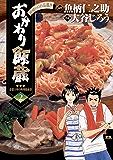 おかわり飯蔵(2) (ヤングサンデーコミックス)