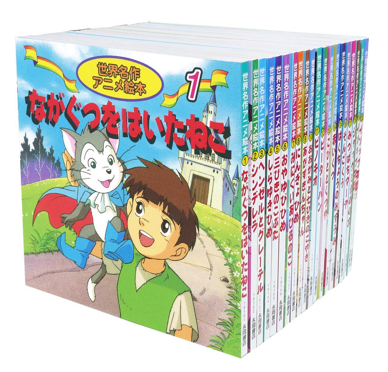 World masterpiece anime picture 20 book set (vol.1-20) pdf epub