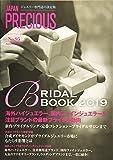 JAPAN PRECIOUS No.95 Autumn 2019