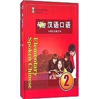 博雅对外汉语精品教材·口语教材系列:初级汉语口语(2)(第三版)(套装共2册)