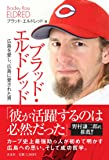 ブラッド・エルドレッド~広島を愛し、広島に愛された男