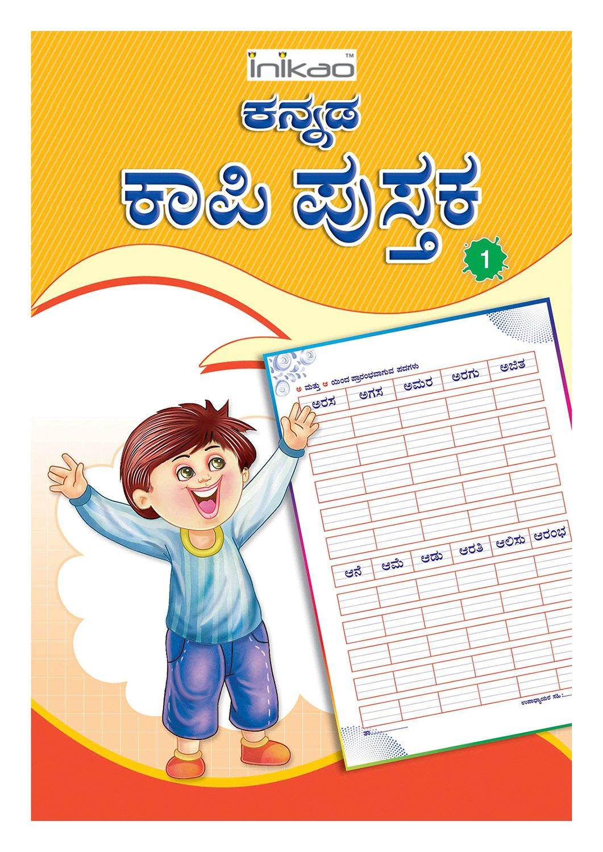Buy Writing Practice Book Set of 5 (Kannada) by InIkao Book Online
