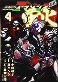 仮面ライダーアマゾンズ外伝 蛍火(4) (モーニング KC)