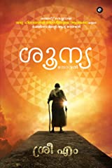 Shunya (Malayalam) (Malayalam Edition) Kindle Edition