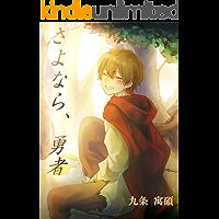 Sayonara Yusha (Japanese Edition)