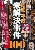 昭和・平成「未解決事件」100の衝撃の新説はこれだ!