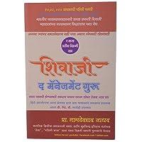 Shivaji The Managemant Guru