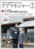ケアマネジャー 2019年2月号 [雑誌]