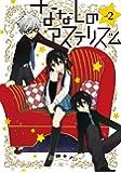 ななしのアステリズム(2) (ガンガンコミックスONLINE)