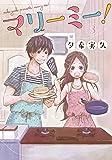 マリーミー! 3 (LINEコミックス)